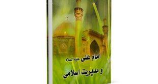 کتاب امام علی و مدیریت اسلامی