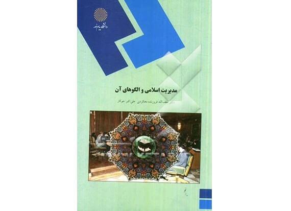 دانلود رایگان کتاب مدیریت اسلامی و الگوهای آن