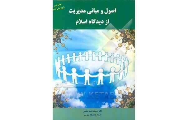 دانلود خلاصه کتاب اصول و مبانی مدیریت از دیدگاه اسلام