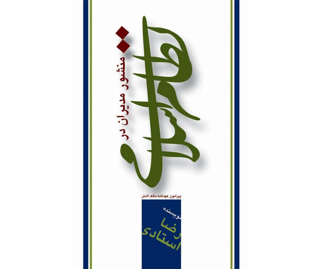 کتاب منشور مدیران در نظام اسلامی