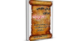 کتاب مدیریت اسلامی در عهدنامه مالک