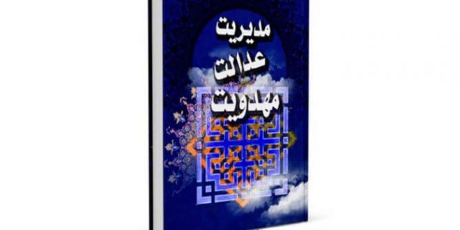 مهدویت و مدیریت اسلامی
