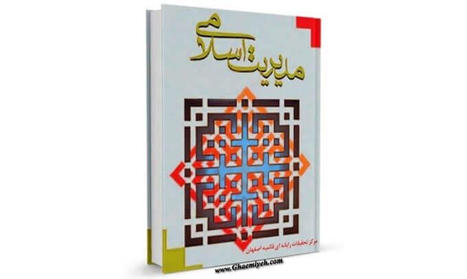 مجموعه مقالات مدیریت اسلامی