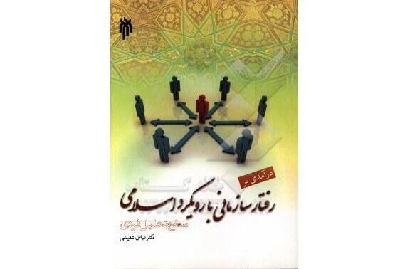 دانلود رایگان کتاب رفتار سازمانی با رویکرد اسلامی