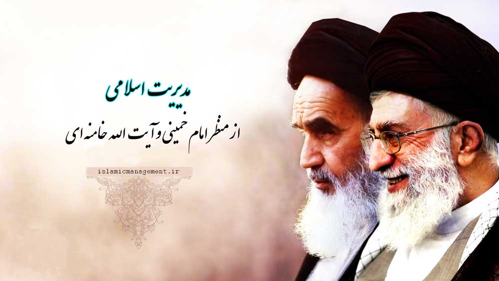 مدیریت اسلامی از منظر امام خمینی و امام خامنه ای