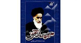 کتاب مدیریت امام خمینی