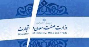 تفکیک وزارت صنعت معدن و تجارت