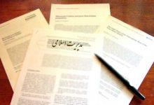 مقاله مدیریت اسلامی