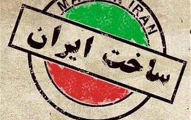 چگونه باید از کالای ایرانی حمایت کرد؟