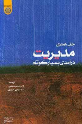 مدیریت درآمدی بسیار کوتاه، ترجمه مهدی عزیزی
