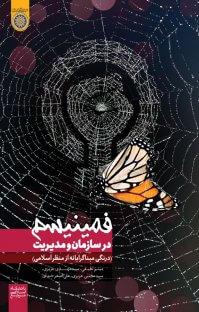 فمینیسم در سازمان و مدیریت، نوشته مهدی عزیزی