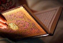 مدیریت اسلامی در محضر قرآن